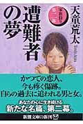 遭難者の夢の本