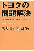 トヨタの問題解決の本