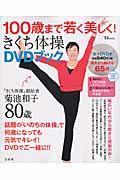 100歳まで若く美しく!きくち体操DVDブックの本