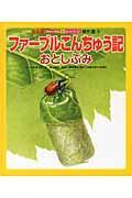 ファーブルこんちゅう記 おとしぶみの本
