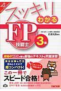 スッキリわかるFP技能士3級 2014ー2015年版の本
