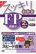 スッキリわかるFP技能士2級・AFP〈金財〉個人資産相談業務・生保顧客資産相談業務対応 2014ー2015年版の本
