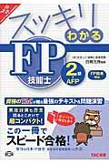 スッキリわかるFP技能士2級・AFP〈日本FP協会〉資産設計提案業務対応 2014ー2015年版の本
