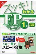 スッキリわかるFP技能士1級学科基礎・応用対策 2014ー2015年版の本