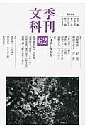 季刊文科 第62号の本