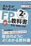 みんなが欲しかった!FPの教科書2級AFP 2014ー2015年版の本