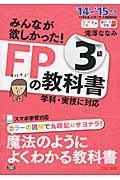 みんなが欲しかった!FPの教科書3級 2014ー2015年版の本