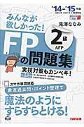 みんなが欲しかった!FPの問題集2級AFP 2014ー2015年版の本