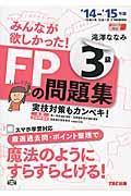 みんなが欲しかった!FPの問題集3級 2014ー2015年版の本