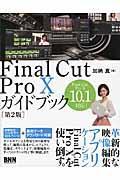 第2版 Final Cut Pro 10ガイドブックの本