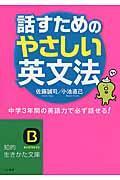話すためのやさしい英文法の本