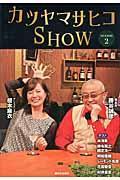 カツヤマサヒコSHOW season 2の本
