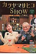 カツヤマサヒコSHOW season 1の本