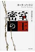 密室の王の本