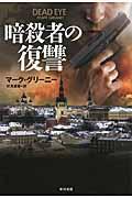 暗殺者の復讐の本