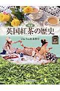図説英国紅茶の歴史の本