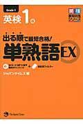 出る順で最短合格!英検1級単熟語EXの本