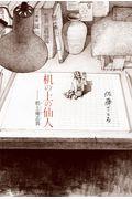 机の上の仙人の本