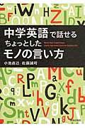 中学英語で話せるちょっとしたモノの言い方の本