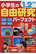 小学生の自由研究パーフェクト 1.2年生の本