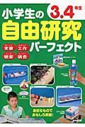 小学生の自由研究パーフェクト 3.4年生の本