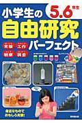 小学生の自由研究パーフェクト 5.6年生の本