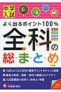 改訂版 中学入試/全科の総まとめの本
