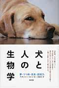 犬と人の生物学の本