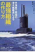 米海軍で屈指の潜水艦艦長による「最強組織」の作り方の本