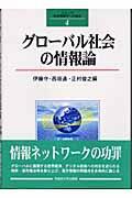 グローバル社会の情報論の本