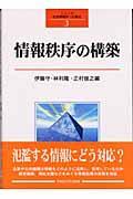 情報秩序の構築の本