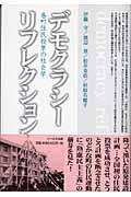 デモクラシー・リフレクションの本