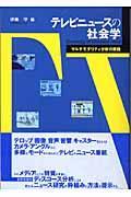 テレビニュースの社会学の本