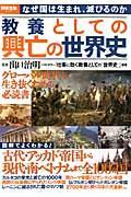教養としての興亡の世界史の本