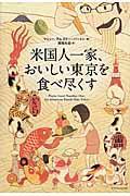 米国人一家、おいしい東京を食べ尽くすの本