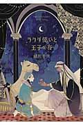 ラクダ使いと王子の夜の本
