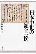 日本中世の領主一揆の本