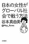 日本の女性がグローバル社会で戦う方法の本