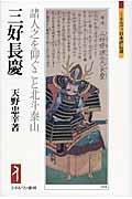 三好長慶の本