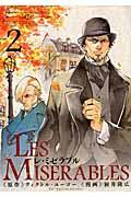 LES MISERABLES 2の本
