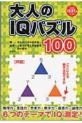 大人のIQパズル100の本