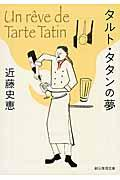 タルト・タタンの夢の本