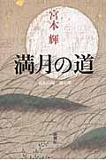 満月の道の本