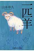 一匹羊の本