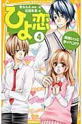 ひよ恋 4の本