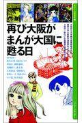 再び大阪がまんが大国に甦る日の本