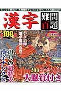 漢字難問百題の本