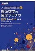 理系数学の良問プラチカ 数学I・A・II・B