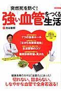 突然死を防ぐ!強い血管をつくる生活の本