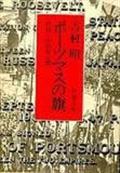 改版 ポーツマスの旗の本